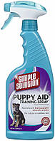 Simple Solution Puppy Aid Training Spray, 480 мл
