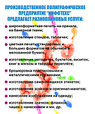 poligrafiya.png
