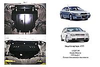 Защита двигателя Seat Leon 1999-2005 V-всі