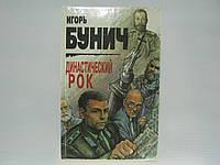 Бунич И.Л. Династический рок (б/у)., фото 1