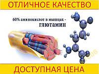 Глютамин L (есть протеин гейнер креатин альбумин)