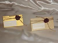 Рассадочные карточки с сургучной печатью