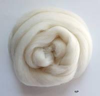 Шерсть для валяния австралийский меринос - белый( натуральная шерсть для сухого валяния, мокрого валяния)