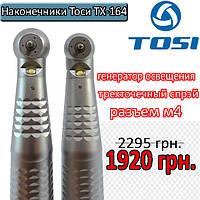 Турбинные наконечники с подсветкой ортопедические и терапевтические в наличии! 099-299-01-64