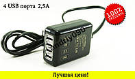 Универсальное зарядное на 4 USB порта 5V 2.5A