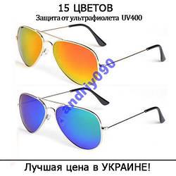 Очки капли авиаторы Aviator 15 ЦВЕТОВ ЛУЧШАЯ ЦЕНА