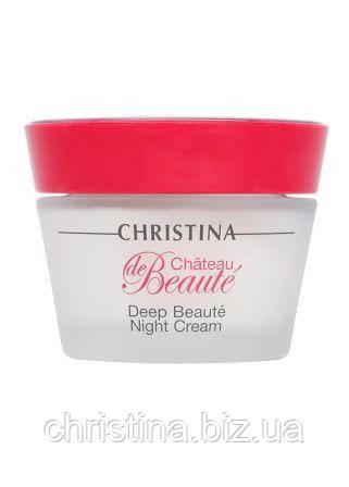Интенсивный омолаживающий ночной крем для всех типов кожи лица Deep Beaute Night Cream 50мл