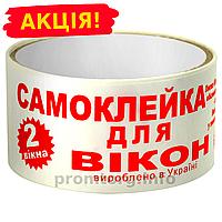Самоклейка, скотч белый для утепления окон на зиму (10метров, для 2-х окон)