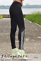 Лосины спортивные с белыми полосами Змейка, фото 1