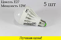 Лампа светодиодная лампочка LED 12W E27 5шт