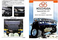 Защита двигателя Ssаng Yong Musso Sports 2002-2005 V-2.9 D