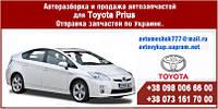 Авторазборка Toyota Prius (Тойота Приус) запчасти б у