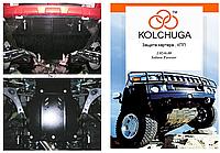 Защита двигателя Subaru  Forester 2008-2012 V-2,0