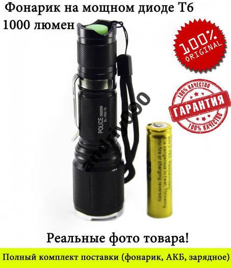 Тактический фонарик 1860 T6 50000W ОРИГИНАЛ фонарь