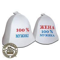 """Парные шапки для бани """"100% мужик, жена 100% мужика"""" (белые)"""