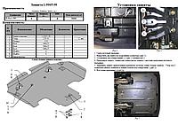 Защита двигателя Subaru Tribeca B9 2005-2007 V-3.0