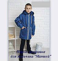 """Демисезонная ветровка-парка на мальчика """"Матвей-2"""""""