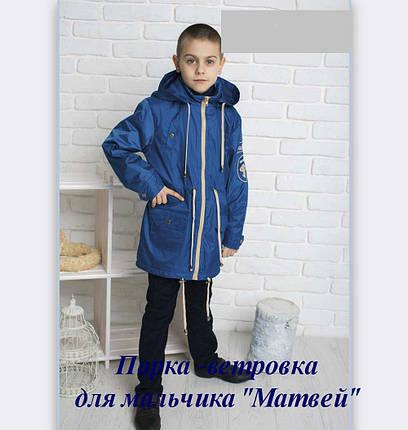 """Демисезонная ветровка-парка на мальчика """"Матвей-2"""", фото 2"""