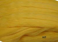 Шерсть для валяния австралийский меринос - канарейка( натуральная шерсть для сухого валяния, мокрого валяния)