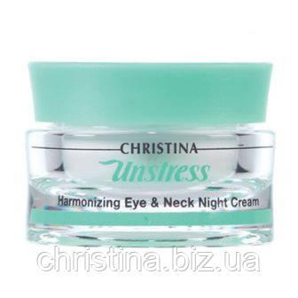 Гармонизирующий ночной крем для кожи вокруг глаз и шеи 30мл Harmonizing Night Cream For Eye And Neck