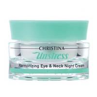 Гармонизирующий ночной крем для кожи вокруг глаз и шеи