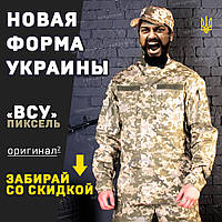 Новая форма Украины (ВСУ) Китель+Штаны (рип-стоп, камуфляж)