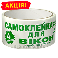 Самоклейка, скотч белый для утепления окон на зиму (18метров, для 4-х окон)