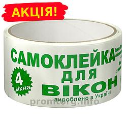Бумажный белый скотч для утепления окон на зиму (15метров, для 3-х окон)