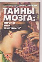Тайны мозга: наука или мистика? Павел Корсаков, Надежда Покровская