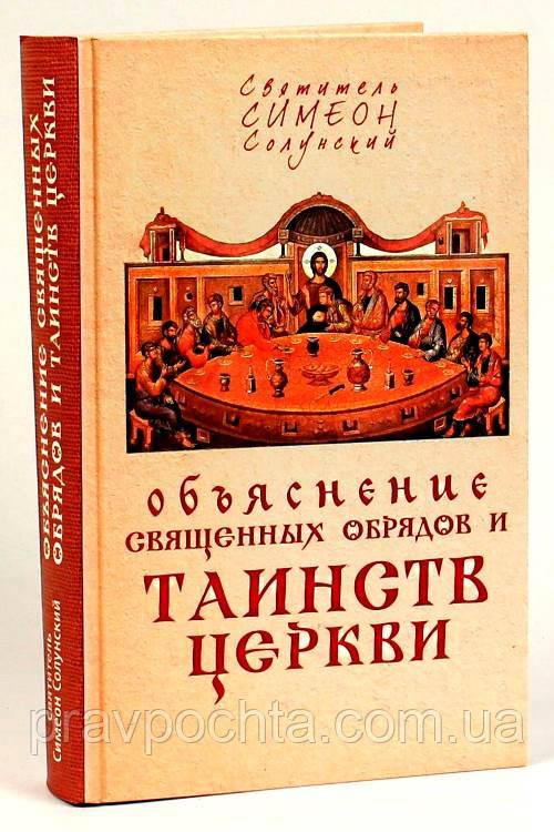 Объяснение священных обрядов и Таинств Церкви. Святитель Симеон Солунский