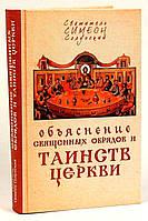Объяснение священных обрядов и Таинств Церкви. Святитель Симеон Солунский, фото 1