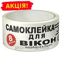 Самоклейка, скотч белый для утепления окон на зиму (40метров, для 8-ми окон)