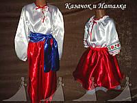 Карнавальный костюм Казачок и Наталка (Комплект 2 костюма)