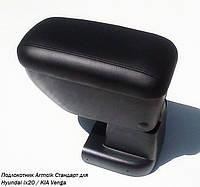 Подлокотник Armcik Стандарт Hyundai iX 20 / KIA Venga 2010>
