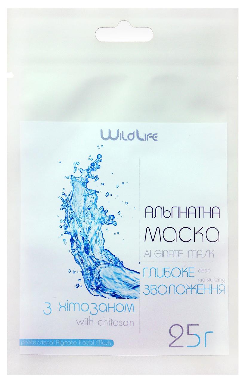 """Альгинатная маска с Хитозаном Глубокое увлажнение от ТМ """" WildLife """", 25г"""