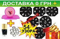 Набор Stampin маникюр педикюр 54 узора +подарок