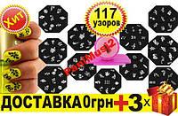 Набор для росписи ногтей Stamping Nail 13 пластин