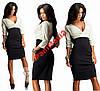 Модное черно белое платье футляр из Дайвинга №214