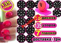 Набор для росписи ногтей Stamping 15 пластин + лак