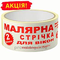 Бумажый белый скотч для утепления окон на зиму (10метров, для 2-х окон)