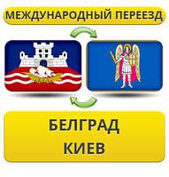 Международный Переезд из Белграда в Киев