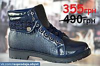 Ботинки женские осень весна демисезонные на такторе крокодил темно синие 36