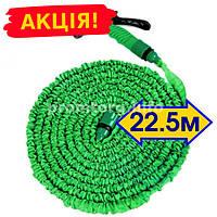 """Шланг для полива растягивающийся """"MAGIC HOSE"""" 22.5м (зеленый) + в подарок Пистолет для полива"""