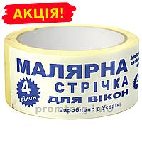 Бумажый белый скотч для утепления окон на зиму (20метров, для 4-х окон)