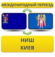 Международный Переезд из Ниш в Киев