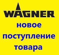 В наличии на складе Wagner 115, 117, 119, W585, W990, W995, W95