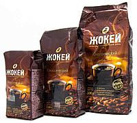 """Кофе Жокей """"Классический"""" 250гр-49грн, 0,5кг-98грн"""