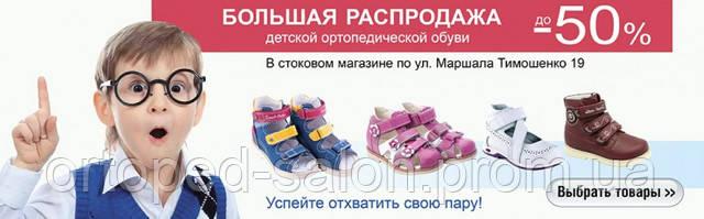 Скидки на ортопедическую обувь до 50% в магазине по адресу Маршала Тимошенко 19.