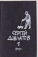 Сергей Довлатов Проза в трех томах
