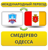 Международный Переезд из Смедерево в Одессу